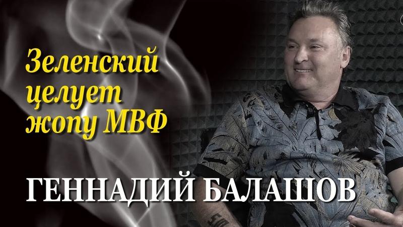 Геннадий Балашов Зеленский получает по носу за то, что много наболтал