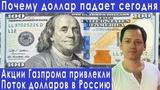 Почему доллар падает сегодня последние новости прогноз курса доллара евро рубля валюты на июнь 2019