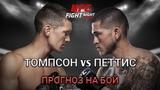 Стивен Томпсон vs. Энтони Петтис UFC FIGHT NIGHT 148 - прогноз на бой