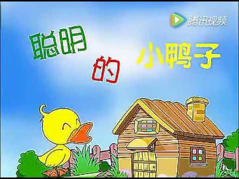 Китайский мультфильм. Смышлёный утёнок 聪明的小鸭子
