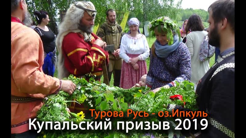 Купальский призыв Туровой Руси и былина о Славене Волховиче