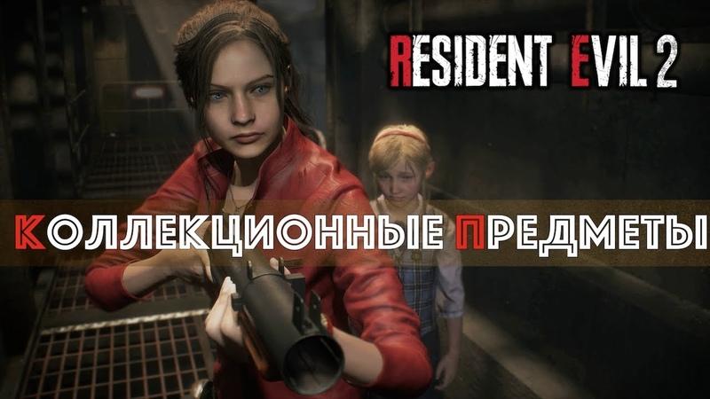 Resident Evil 2 ВСЕ ФАЙЛЫ СЕЙФЫ ГОЛОВОЛОМКИ ЕНОТЫ УЛУЧШЕНИЯ
