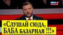 Патриот России ЖЕСТКО РАЗМАЗАЛ Трюхана в эфире у Соловьева