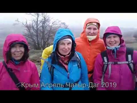 Поход по Крыму Вершины и пещеры горы Чатыр Даг апрель 2019