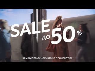 Скидки до 50% в «М.Видео»