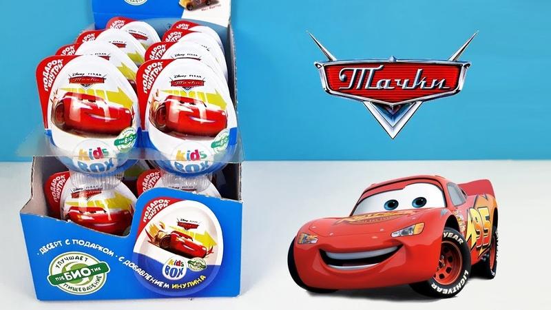 ТАЧКИ KIDS BOX! Сюрпризы, ИГРУШКИ видео для детей! Мультик про машинки Cars Disney Surprise unboxing