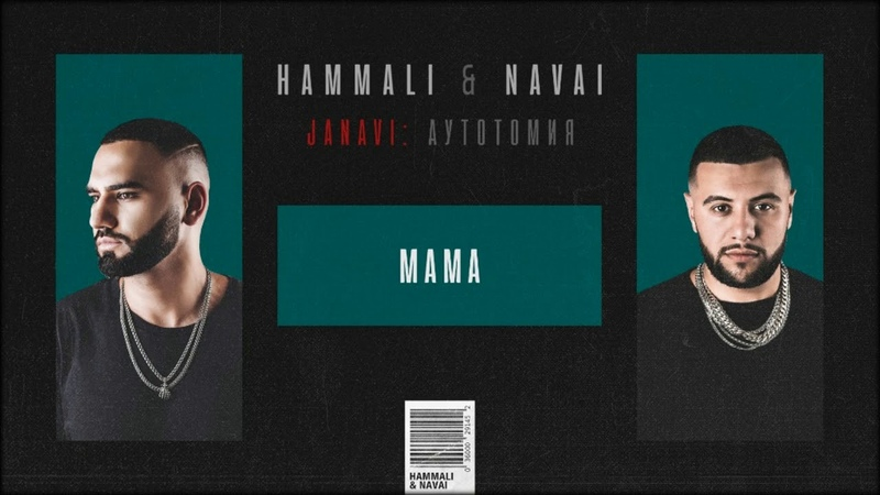HammAli Navai - МАМА (2018 JANAVI: Аутотомия)