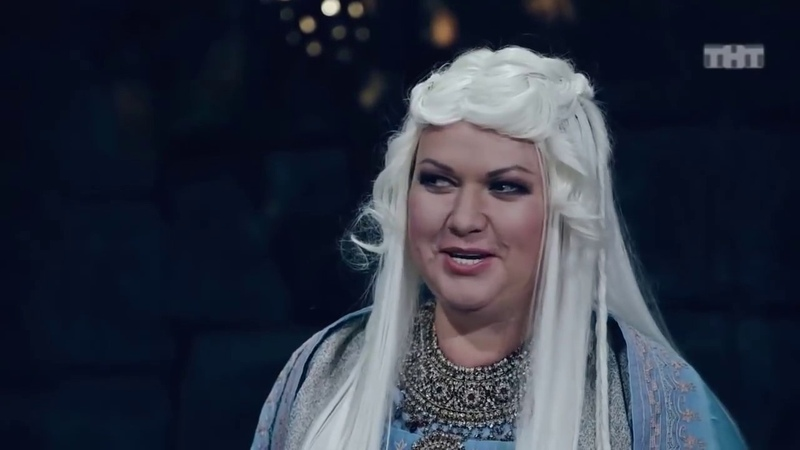 Однажды в России Игра престолов Ольга Картункова
