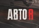 Друзья мы запустили канал АВТО R на Ютубе по автомобильной тематике если тебе мой друг нравятся тачки и все что с ними связано то заходи по ссылке подписывайся на канал делай репосты ставь лай