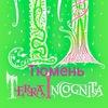 Terra Incognita Сходка в Тюмени