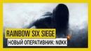 Tom Clancy's Rainbow Six Осада Новый оперативник Nøkk