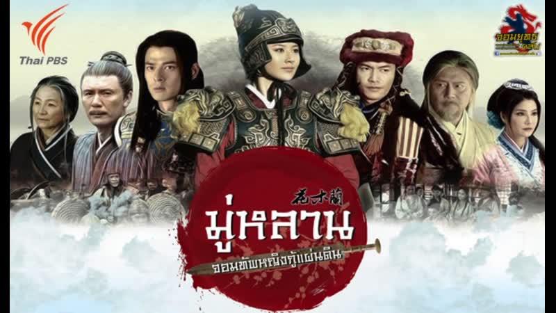 มู่หลาน จอมทัพหญิงกู้แผ่นดิน DVD พากย์ไทย ชุดที่ 08