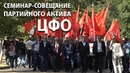 Семинар совещание партийного актива ЦФО