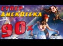 Cool Music • ДИСКОТЕКА 90-х (Видеосборник лучших песен 90-х)