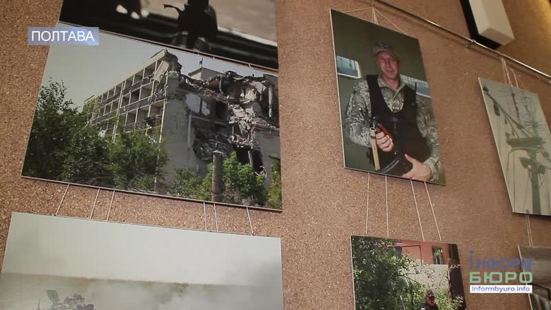 Заради майбутнього у Полтаві презентували фотовиставку На рубежах мужності