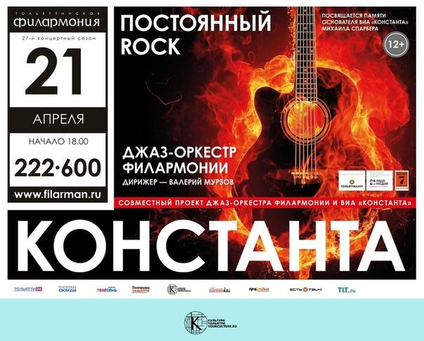 Константа: JAZZ+ROCK