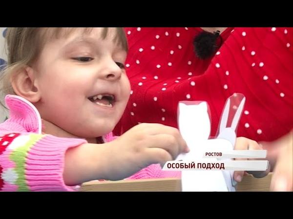 Детский сад в Ростове развивает передовые методики работы с особенными детьми