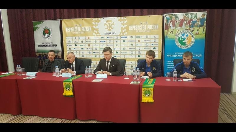 Пресс-конференция мини-футбольного клуба ЛКС по окончании сезона