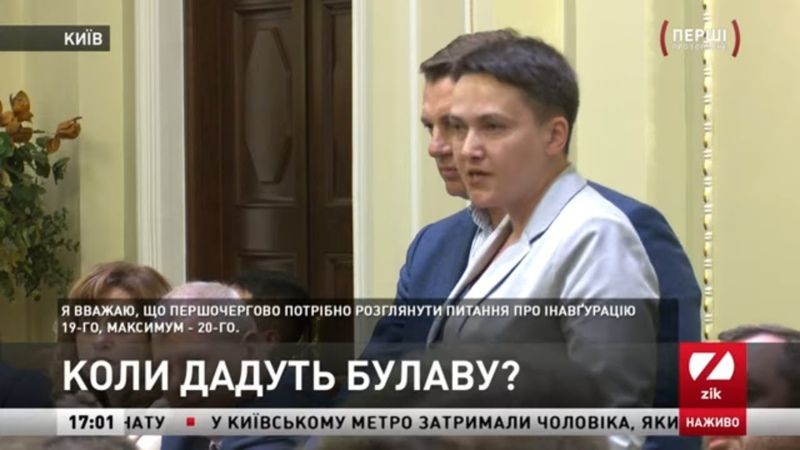 Депутати зясовували стосунки у Раді - Перші про головне. Вечір (17.00) за 13.05.19