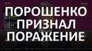 Петр Порошенко о результатах экзитполов второго тура президентских выборов в Украине 21.04.19