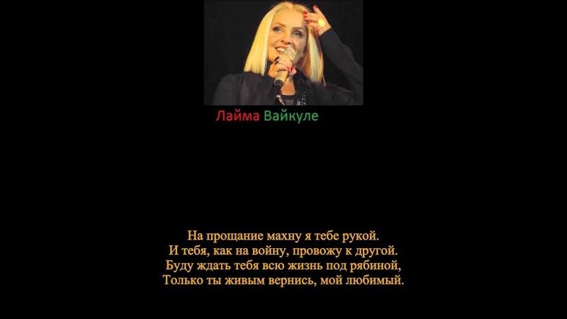 Latvia Singer- Лайма Вайкуле Laima Vaikule- Прощание славянки [Farewell of Slavianka]