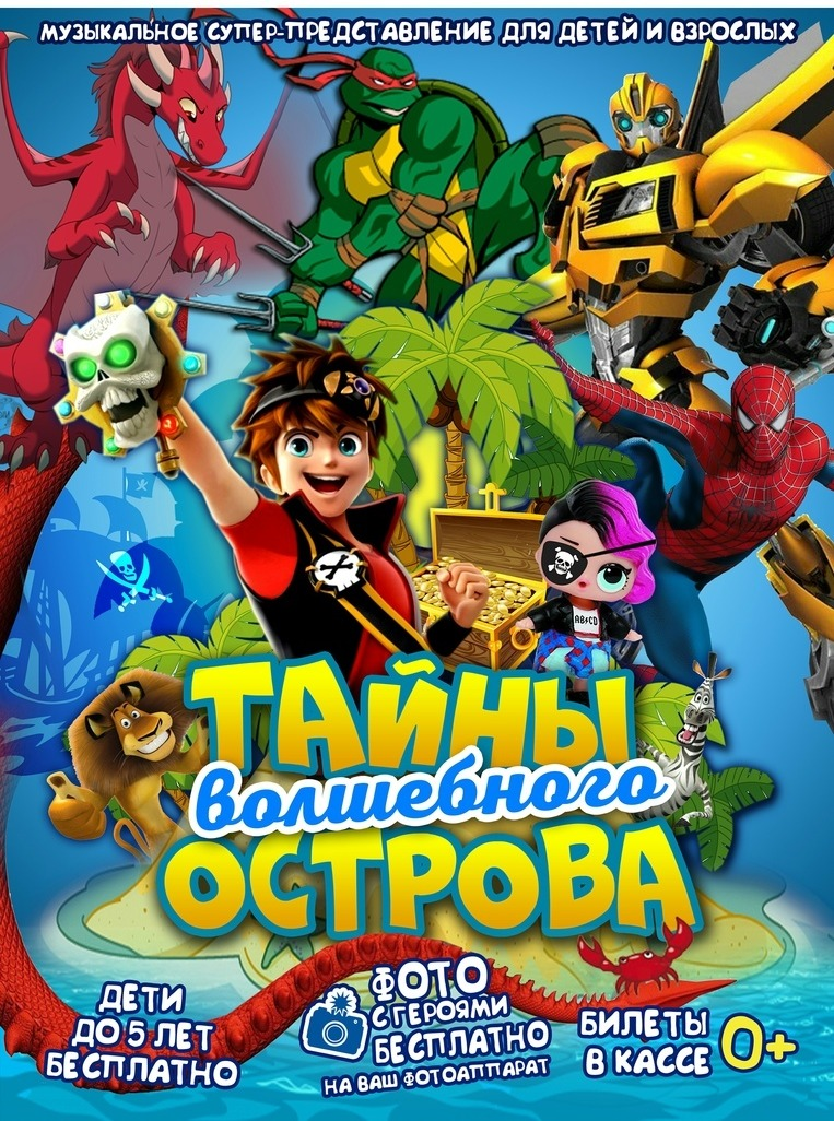 Афиша Челябинск Даром 2 билета на увлекательное представление
