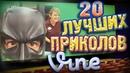 Лучшие Приколы Vine! (ВЫПУСК 46) [17 ]