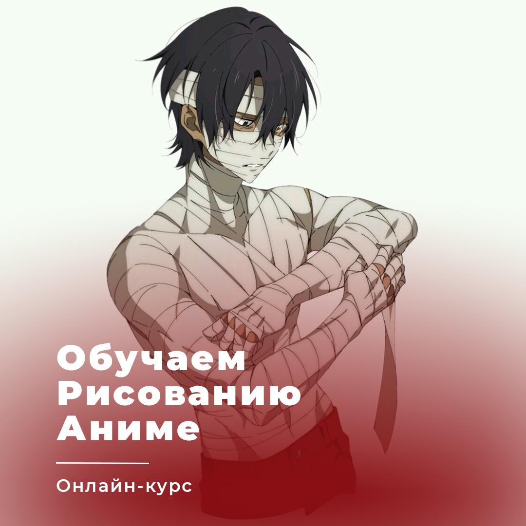 ???? Хочешь рисовать аниме????? Здесь тебя...
