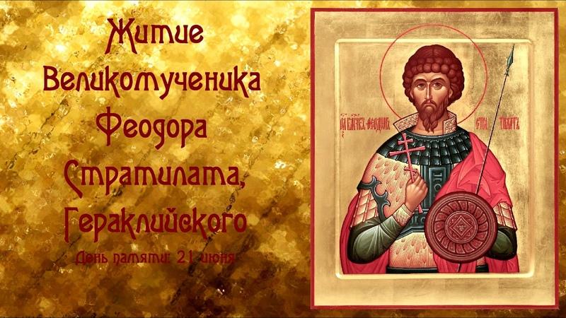 Житие Великомученика Феодора Стратилата Гераклийского