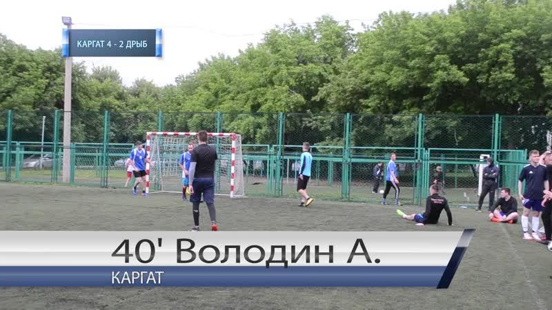 Каргат - Два рыбака 40' гол забил Володин Андрей
