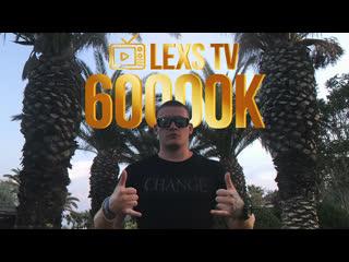 Lexs tv 60.000k