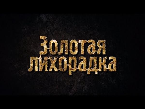Секреты героев Золотая лихорадка 9 Discovery Channel