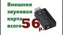 Звуковая карта за 56 рублей