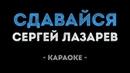 Сергей Лазарев - Сдавайся (Караоке)