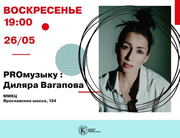 PROмузыку: Диляра Вагапова