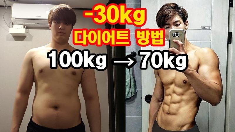 100kg to 70kg -30kg 감량 다이어트 전후 성공후기 (-30kg natural transformation) 다이어트 식단 운동자극영상 [