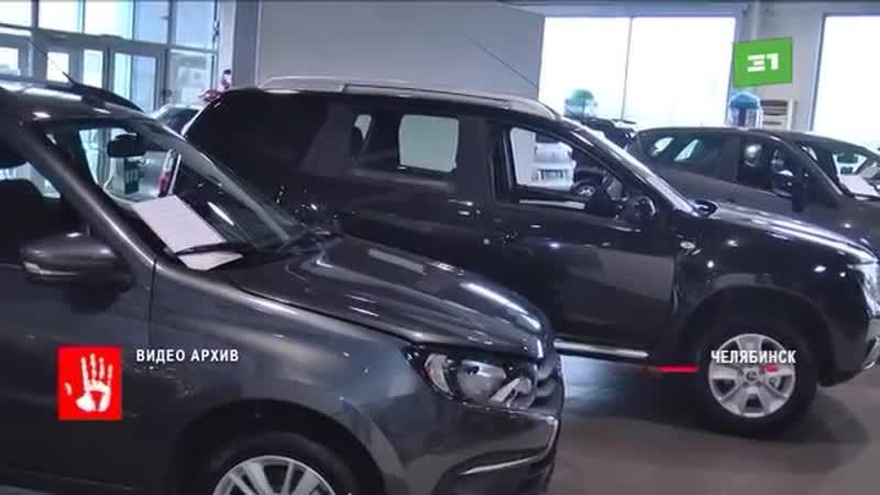 Челябинка добилась от автосалона выплаты средств за переоценённое авто