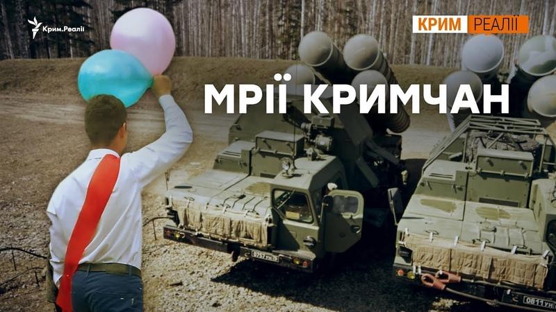 🇺🇦 Куди вступають кримські випускники? | Крим.Реалії <РадіоСвобода>