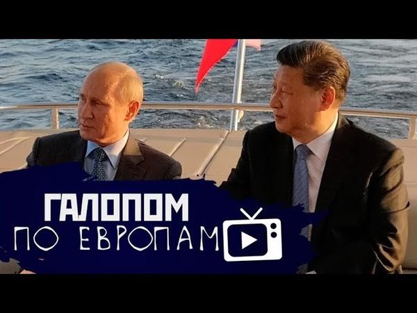 Галопом по Европам 39 Взрыв танкера Си Цзиньпин на Авроре Долина МГУ