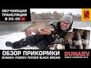 Обучающая Трансляция.Обзор рыболовной прикормки DUNAEV-FADEEV FEEDER BLACK BREAM