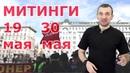 Митинг 19 мая ТЕРПИ или ВЫХОДИ