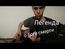 Pyrokinesis - Легенда о боге смерти кавер на гитаре с косяками как я умею пирокинезис cover