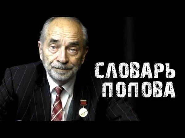 2 Надо ли левым объединяться Словарь Попова