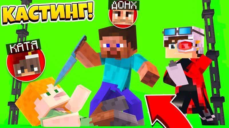 (Demaster) КАСТИНГ 3 СЕЗОН 2 СЕРИЯ! ВЗЯТЬ ИХ В АКТЕРЫ ИЛИ НЕТ! Minecraft