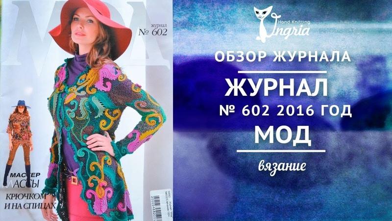 Обзор журнала по вязанию ☬ Журнал мод 602
