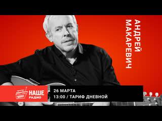 НАШЕ Радио: Андрей Макаревич в