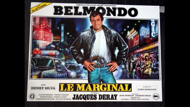 Le Marginal (Вне Закона)