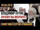 Схиигумен Сергий обратился к Путину! Почему Вы молчите?