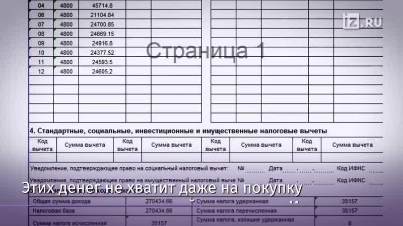 афера с недвижимостью иркутских чиновников