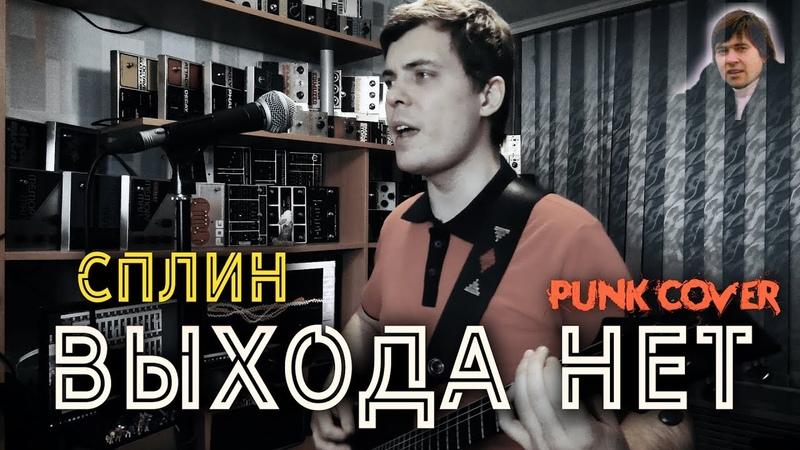 СПЛИН Выхода Нет ПАНК РОК КАВЕР васильев русский рок